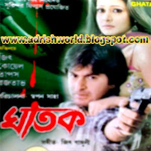 Ghatak (2006) - Bengali Movie