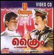 Crime File (1999) - Malayalam Movie