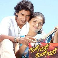 Gange Baare Thunge Baare 2008 Kannada Movie Watch Online