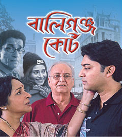 Ballygunge Court (2007) - Bengali Movie