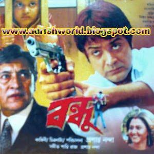 Bandhu (2007)