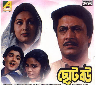 Choto Bou (1988) - Bengali Movie