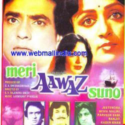 Meri Aawaz Suno (1981)