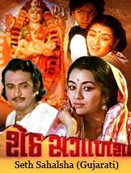Seth Sagalsha (1978) - Gujarati Movie