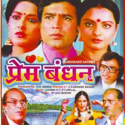 Prem Bandhan (1979) - Hindi Movie