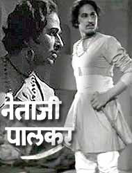 Netaji Palkar 1939 Marathi Movie Watch Online
