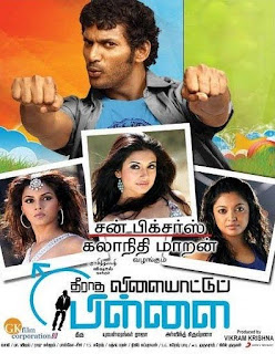 Theeratha Vilayattu Pillai (2010) - Tamil Movie
