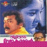 Dilliwala Rajakumaran (1996) - Malayalam Movie