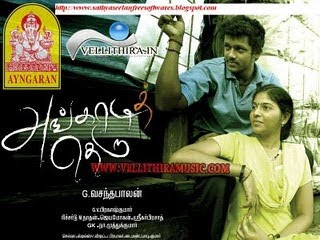 Angadi Theru 2010 Tamil Movie Watch Online