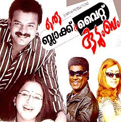 Oru Black And White Kudumbam 2009 Malayalam Movie Watch Online
