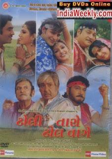 Dholi Taro Dhol Waage (2009) - Gujarati Movie