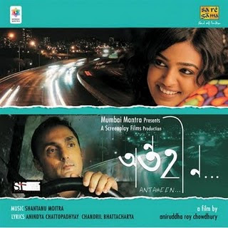 Antaheen 2009 Bengali Movie Watch Online