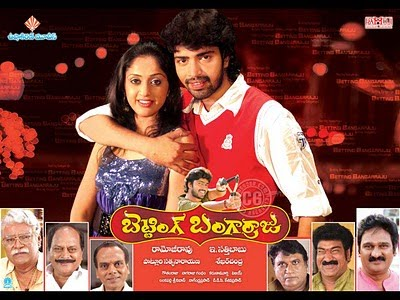 Betting Bangarraju (2010)