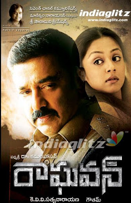 Vettaiyaadu Vilaiyaadu 2006 Tamil Movie Watch Online