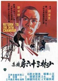 [200px-Return_36th_Chamber_movie_poster.jpg]
