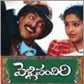 Pelli Pandiri 1998 Telugu Movie Watch Online