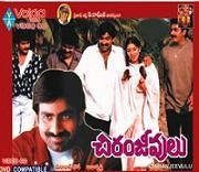 Chiranjeevulu Telugu Movie Watch Online