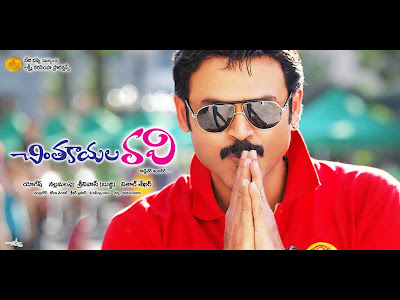 Chintakayala Ravi 2008 Telugu Movie Watch Online