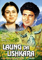 Laung Da Lashkara 1986 Punjabi Movie Watch Online