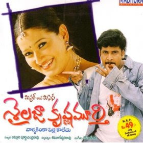 Mr & Mrs Sailaja Krishna Murthy 2004 Telugu Movie Watch Online