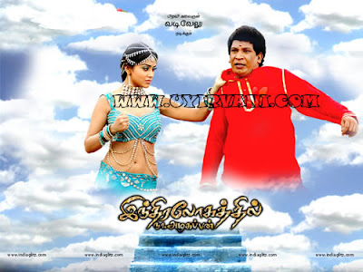 Indiralohathil Na Azhagappan (2008) - Tamil Movie