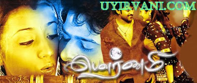 Pournami (2008) - Tamil Movie
