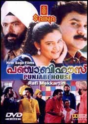 Punjabi House (1998) - Punjabi Movie