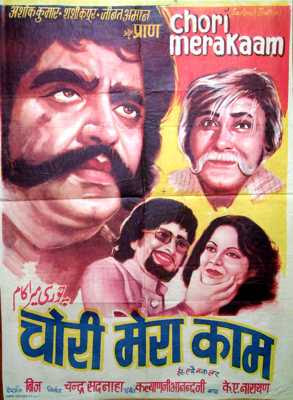 Chori Mera Kaam 1975 Hindi Movie Watch Online