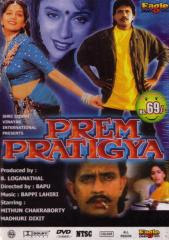 Prem Pratigya 1989 Hindi Movie Watch Online