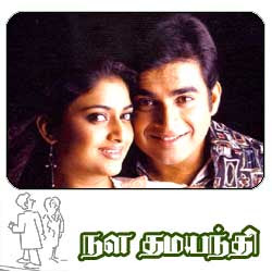 Nala Damayanthi (2003) Tamil Movie Watch Online