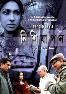 Nishijapon (2005) - Bengali Movie