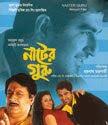 Nater Guru (2003) - Bengali Movie