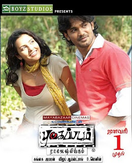 Pugaipadam (2010) - Tamil Movie