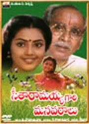 Seeta Ramayya Gari Manavaralu 1991 Telugu Movie Watch Online