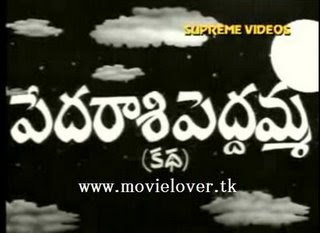 Pedarasi Peddamma Katha 1968 Telugu Movie Watch Online