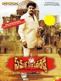 Samarasimha Reddy 1999 Telugu Movie Watch Online