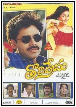 Tholi Prema 1998 Telugu Movie Watch Online