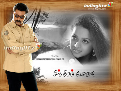 Chithiram Pesuthadi 2006 Tamil Movie Watch Online