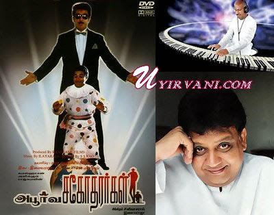 Apoorva Sahodarargal 1989 Tamil Movie Watch Online