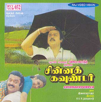Chinna Gounder (1991) - Tamil Movie