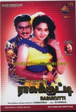 Rasukutty (1992) - Tamil Movie