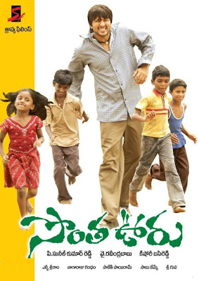 Sontha Vooru 2009 Telugu Movie Watch Online