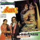 Neeya 1979 Tamil Movie Watch Online