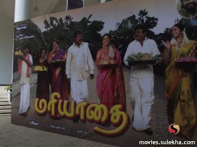 Mariyadhai (2009) - Tamil Movie
