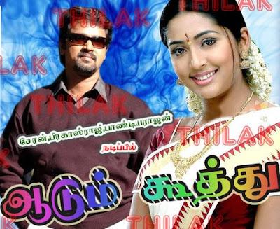 Aadum Koothu 2009 Tamil Movie Watch Online