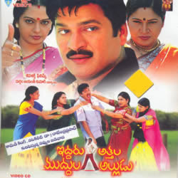 Iddaru Attala Muddula Alludu 2006 Telugu Movie Watch Online