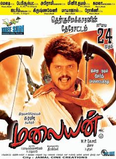 Malayan (2009) - Tamil Movie
