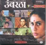 Umbartha 1982 Marathi Movie Download