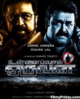 Unnaipol Oruvan (2009) - Tamil Movie