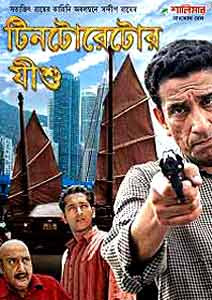 Tintorettor Jishu (2008) - Bengali Movie